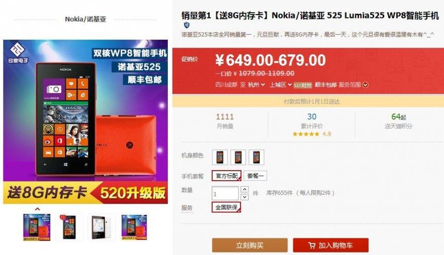 Lumia 525 Chiny