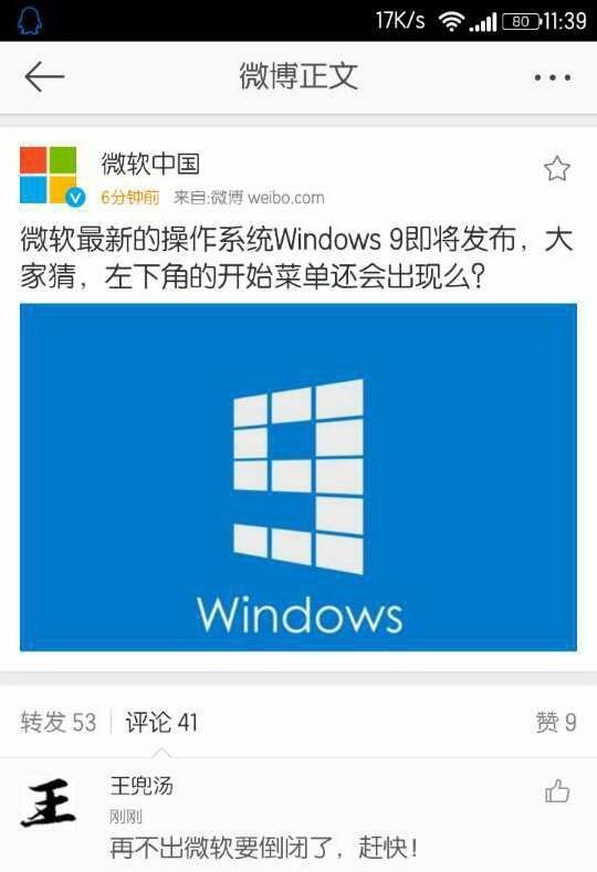 Windows-9-z-Chin