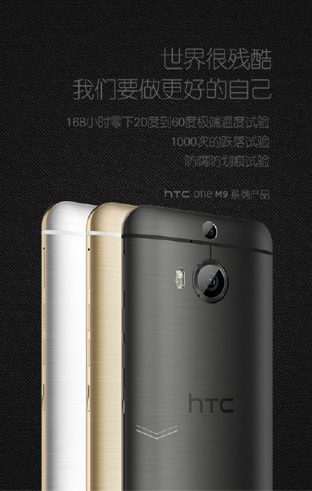 HTC-One-M9-Plus-official-images1