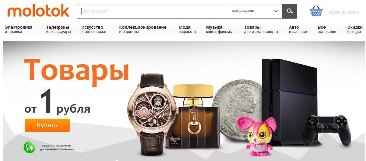 Allegro Mialo Serwis Aukcyjny W Rosji Mialo