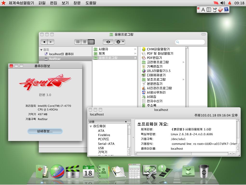 Redstar3.0
